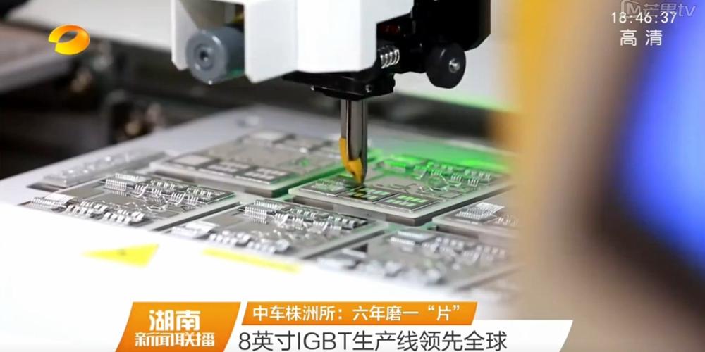 """中车株洲所:六年磨一""""片"""" 8英寸IGBT生产线领先全球"""