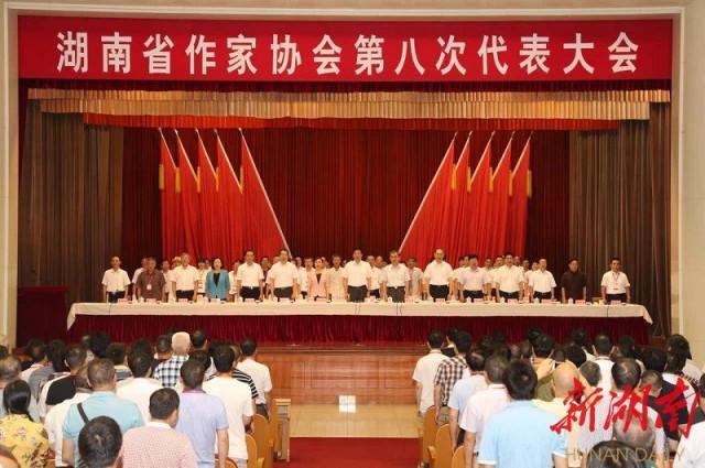 湖南省作家协会第八次代表大会