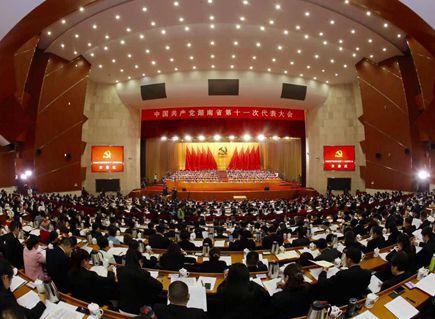受权发布|湖南省第十一次党代会报告