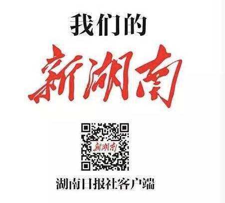 新湖南:金融服务脱贫攻坚:财富证券安化精准扶贫