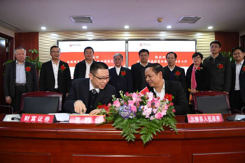 财富证券与沅陵县政府金融扶贫合作签约