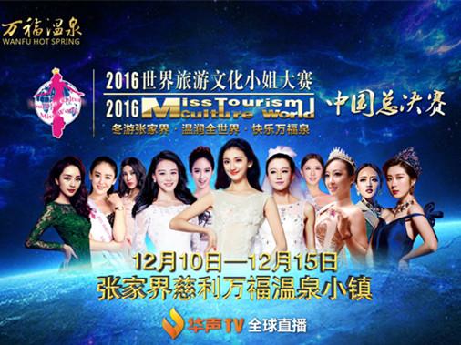 探访2016世界旅游文化小姐中国总决赛举办地万福温泉