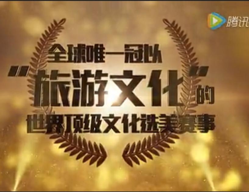 2016世界旅游文化小姐大赛中国总决赛