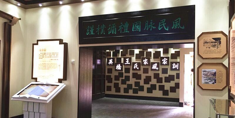 温州首个家风家训馆正式落成:传承好家训 沐浴好家风
