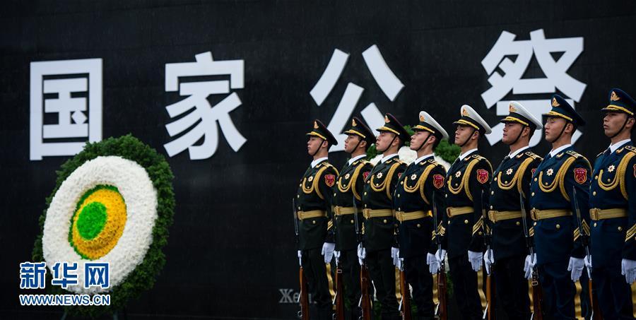 南京大屠杀死难者国家公祭仪式举行 8000人冒雨参加