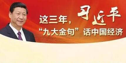 三年来,关于中国经济,习近平这样说!