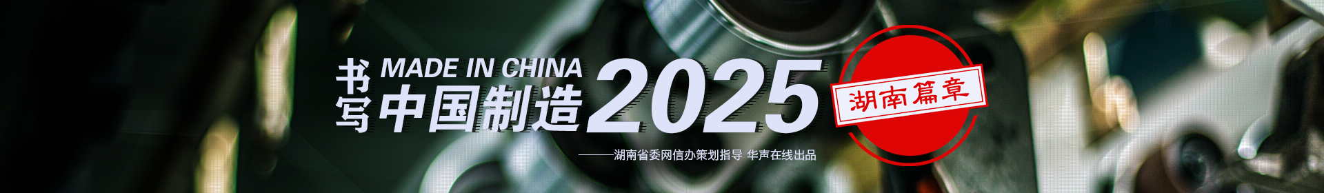 书写《中国制造2025》湖南篇章