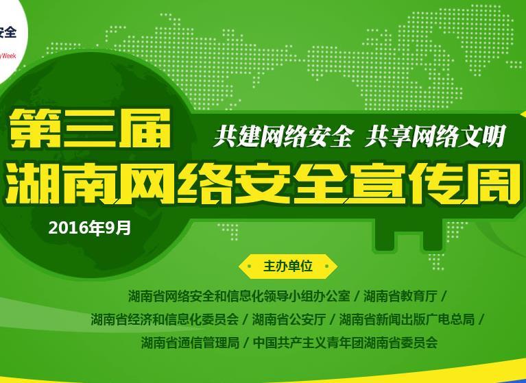 第三届湖南网络安全宣传周