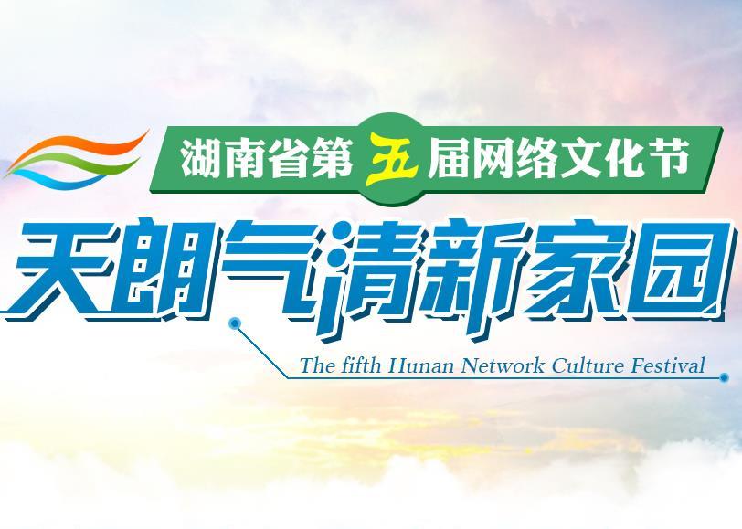 湖南省第五届网络文化节