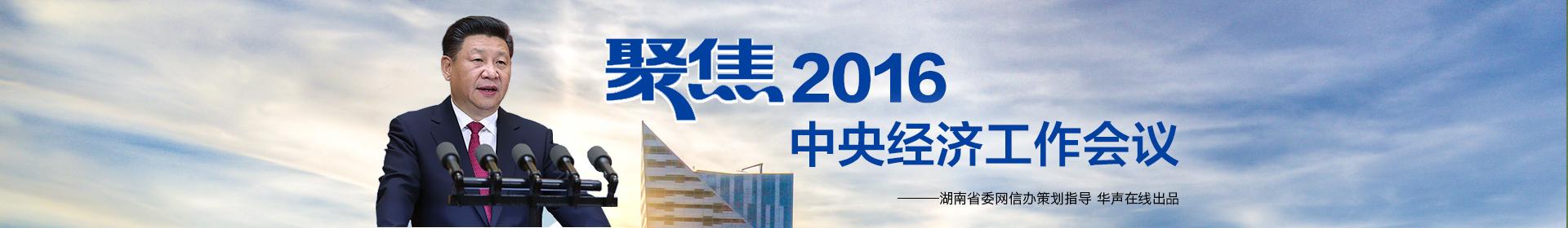 聚焦2016年中央经济工作会议