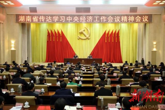 湖南省传达学习中央经济工作会议精神