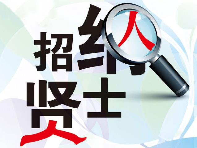 湖南省新媒体协会招聘工作人员公告