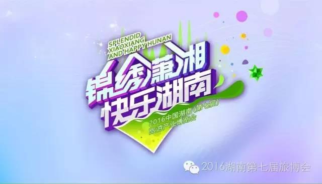[视频直播]2016中国湖南(第七届)旅游产业博览会