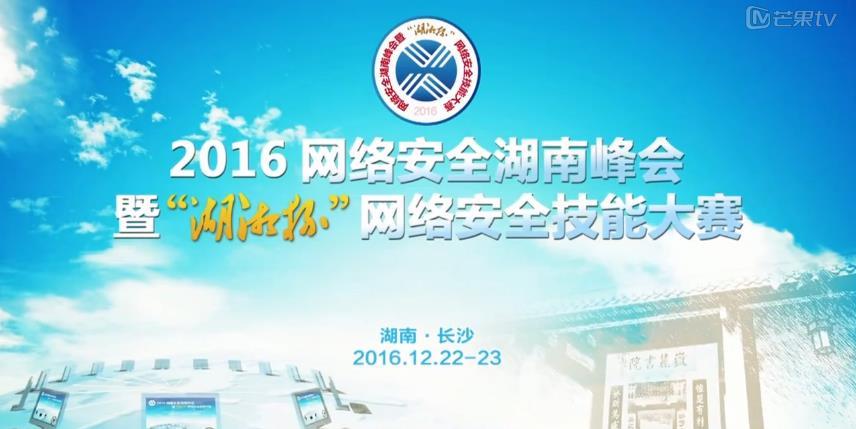 【视频专题】2016网络安全湖南峰会开幕