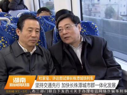 杜家毫许达哲试乘长株潭城铁