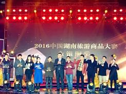 2016湖南旅博会闭幕  《蝶之恋》等10个旅游商品获金奖