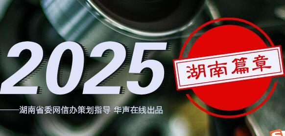 """书写""""中国制造2025""""湖南篇章"""