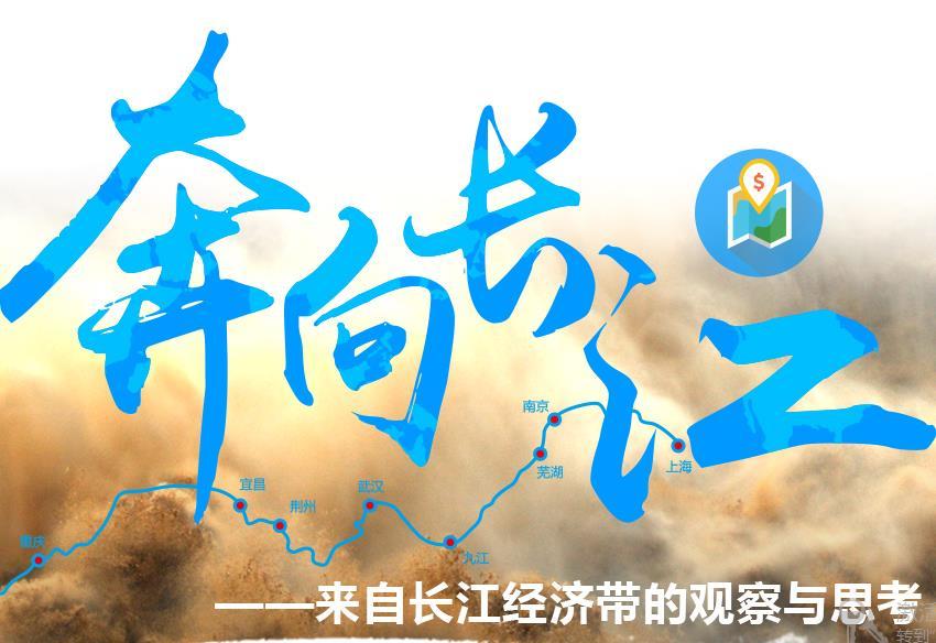 奔向长江——来自长江经济带的观察与思考