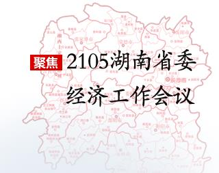 奔跑吧 新湖南——聚焦省委经济工作会议