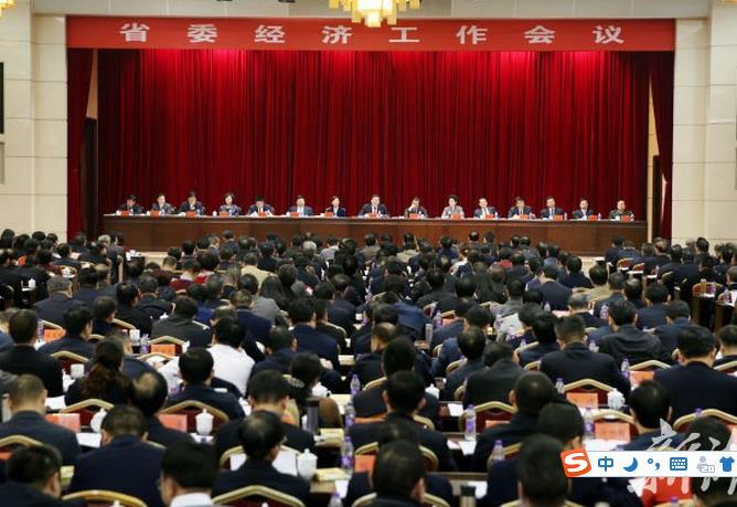湖南省委经济工作会议在长召开 全面部署明年经济工作
