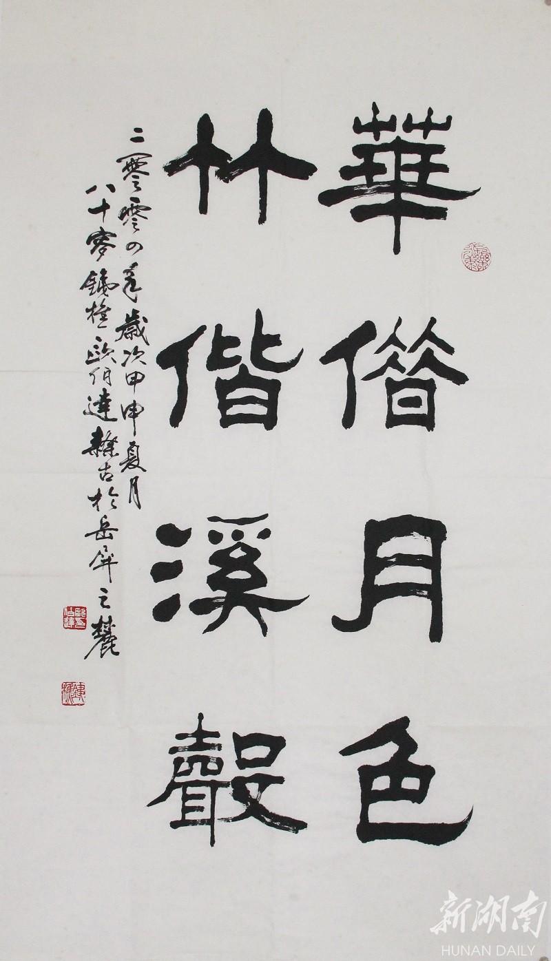刘铸伯_欧伯达:中国当代三位隶书大家之一 南北书坛的一面旗帜 - 湖湘 ...