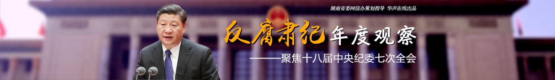 反腐肃纪年度观察――聚焦十八届中央纪委七次全会