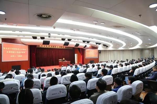 湖南省财政厅传达学习省委经济工作会议和全国财政工作会议精神