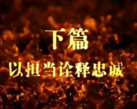 中纪委新片《打铁还需自身硬》下篇