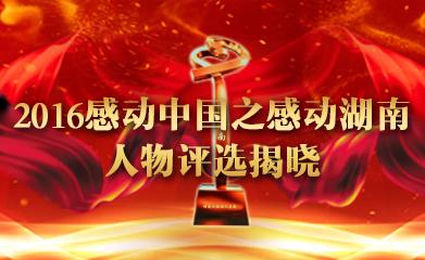 2016感动中国之感动湖南人物评选揭晓