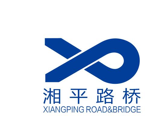 湘平路桥:将工程质量与安全视为企业的生命线