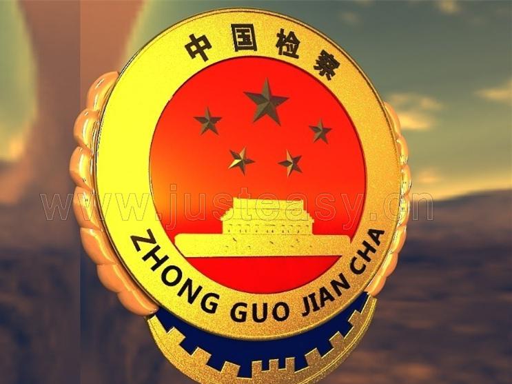 湖南省检察院邀请人大代表、政协委员等召开座谈会:监督是最长情的帮助