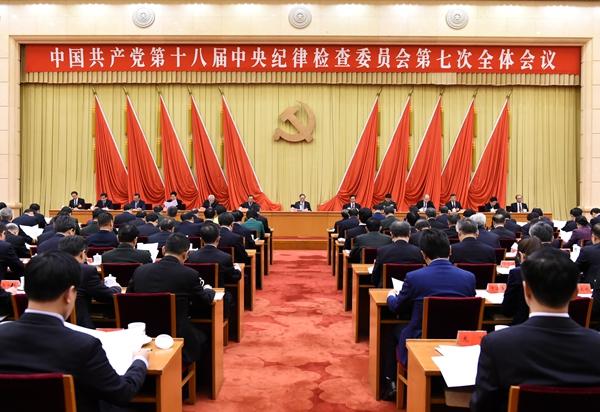 中国共产党第十八届中央纪律检查委员会第七次全体会议公报