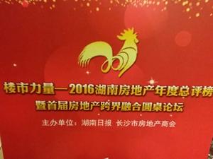 [图文直播]2016年湖南房地产年度总评榜颁奖典礼 见证楼市力量