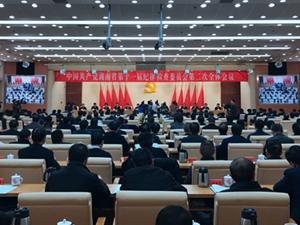 华声直播>>湖南省十一届纪委二次全会
