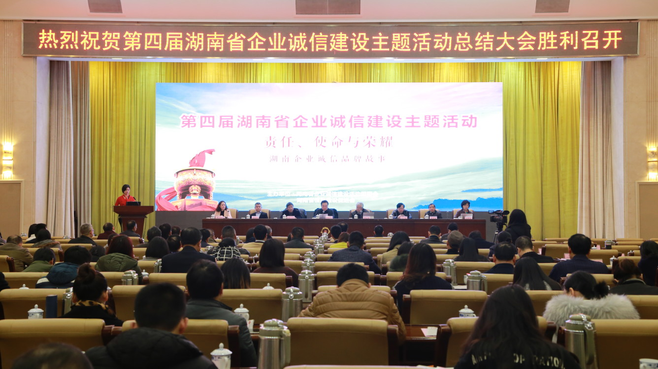 助力湖南社会信用体系建设 200余家诚信企业获表彰