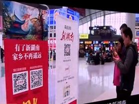 湖南省新媒体协会成立