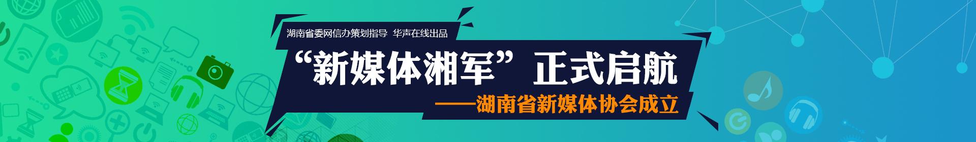 湖南新媒体协会成立
