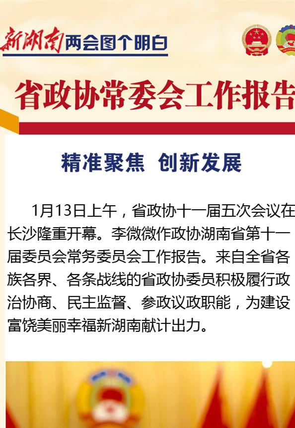 新湖南两会图个明白丨省政协常委会工作报告