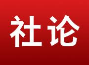 不忘初心加油干――热烈祝贺省十二届人大七次会议开幕