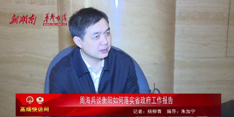 周海兵谈衡阳如何落实省政府工作报告