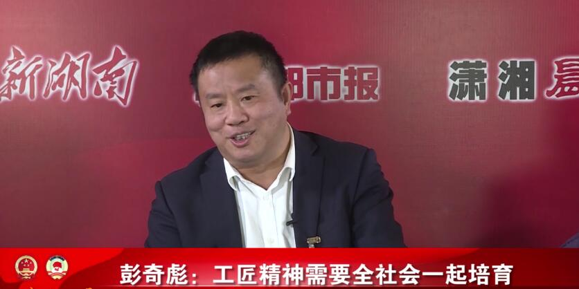 彭奇彪:工匠精神需要全社会一起培育