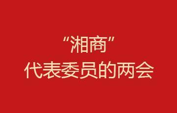"""【湘商问道两会】代表黄赫鹰:企业扶贫更应""""授人以渔"""""""
