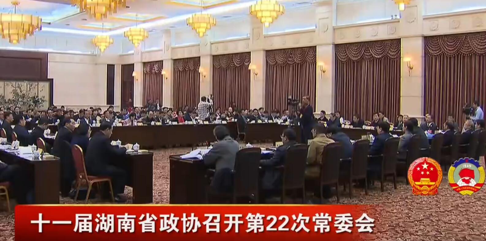 十一届湖南省政协召开第22次常委会