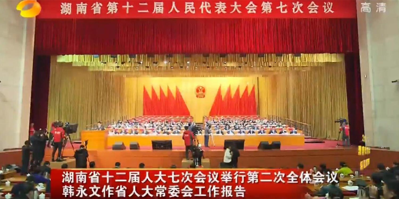 省十二届人大七次会议举行第二次全体会议