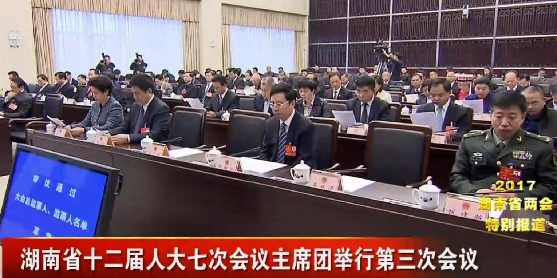 省十二届人大七次会议主席团举行第三次会议