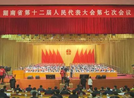 湖南省十二届人大七次会议举行第三次全体会议 杜家毫许达哲等出席