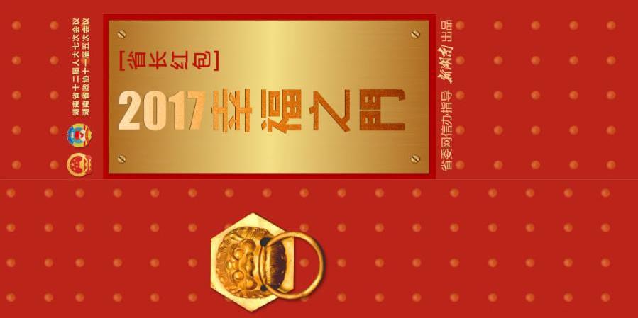 H5:省长报告 开启民生幸福之门!