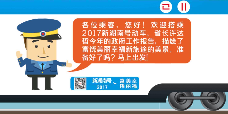 许省长报告来了!2017新湖南号全速发车!