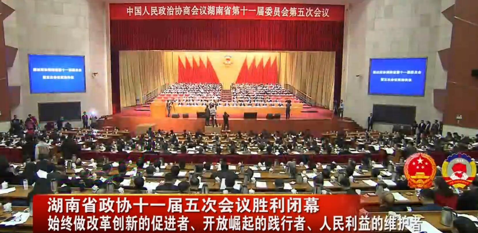 湖南省政协十一届五次会议胜利闭幕