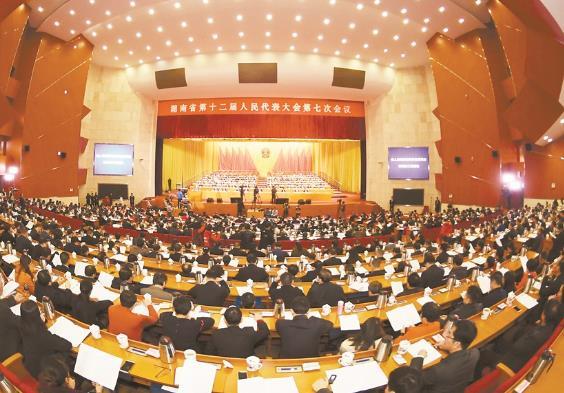 回放:湖南省第十二届人大七次会议开幕